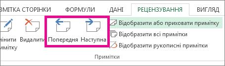 На вкладці ''Рецензування'' натисніть кнопку ''Наступна'' або ''Попередня''