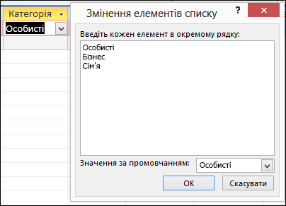 """Діалогове вікно """"Змінення елементів списку"""" у формі Access"""