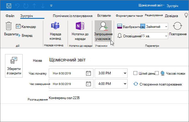 Планування зустрічі в Outlook