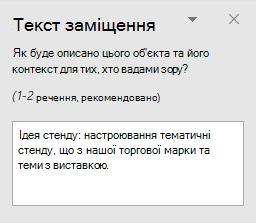 Область додавання тексту заміщення до фігури