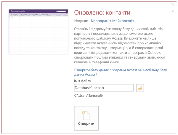 Знімок екрана контакт списку інтерфейсу