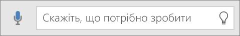 """Поле пошуку """"Допомога"""" в програмі Office Mobile"""