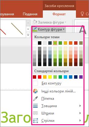Параметри кольору ліній у програмах Office