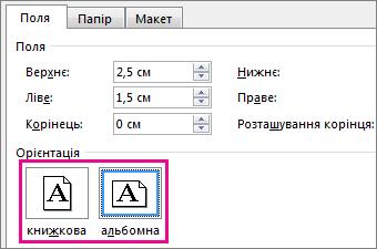 кнопки ''книжкова'' та ''альбомна'' в діалоговому вікні ''параметри сторінки''.