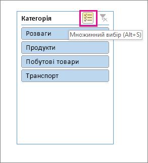 Вибір роздільника з виділеною кнопкою множинного вибору