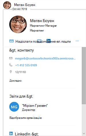 Профіль користувача Yammer