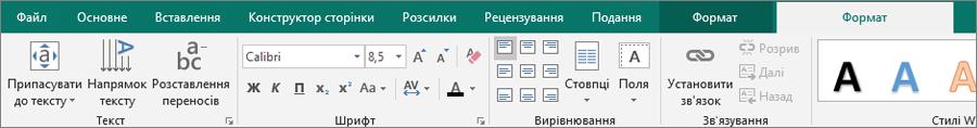 Натисніть кнопку текст за розміром