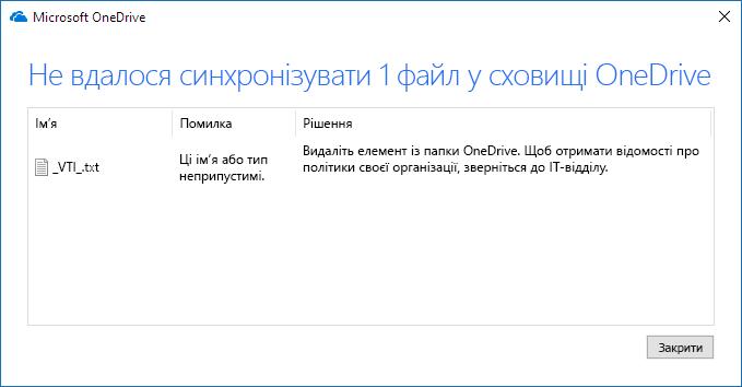 Повідомлення про невдалу спробу синхронізувати файл OneDrive_C3_20179613523
