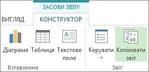 Кнопка ''Копіювати звіт'' на вкладці ''Засоби звіту– Конструктор''