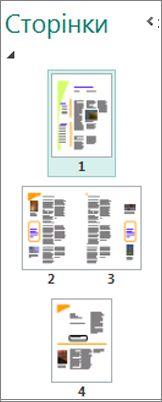 Відображення одно- та двосторінкових розгорток в області переходів між сторінками.