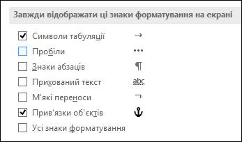 Завжди показувати або приховувати символи форматування
