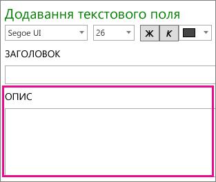 """Діалогове вікно додавання текстового поля з виділеним полем """"Опис"""""""