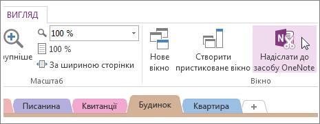 Керування записником за допомогою кнопки ''Надіслати до засобу OneNote''