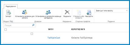 Знімок екрана стрічки у стандартному поданні служб ПБД ''Зовнішні типи вмісту''.