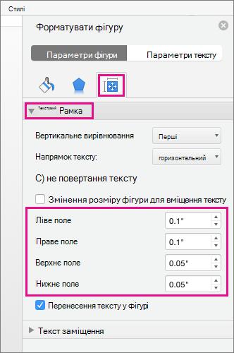 Параметри текстового поля буде виділено в області формат фігури.