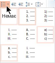 Колекція стилів нумерованих списків у веб-програмі PowerPoint Online