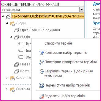 Можна вибрати ім'я групи в засобі керування сховищем термінів, щоб відкрити меню для додавання термінів до набору термінів