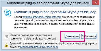 Позначення домену компонента plug-in веб-програми Skype для бізнесу як довіреного