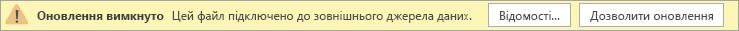 Оповіщення про вимкнуті оновлення в підготовчій загальнодоступній версії Visio Online