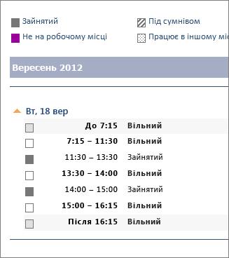 Приклад календаря, до якого надано спільний доступ за допомогою електронної пошти.
