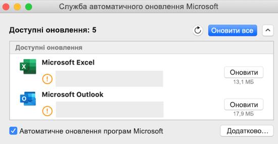 Зображення приладної дошки Autooutdate Microsoft із відомостями про оновлення.