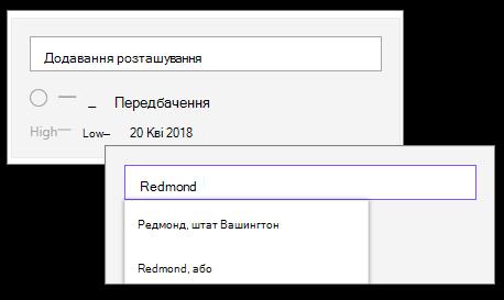"""Додавання розташування в веб-частині """"погода"""""""