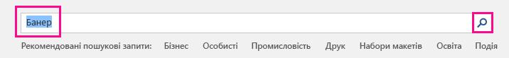 """Пошук за запитом """"Банер"""" на початковій сторінці шаблонів."""