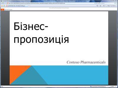 Вигляд трансляції показу слайдів у браузері