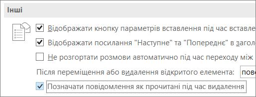 """Позначення повідомлень як прочитаних під час видалення прапорця в діалоговому вікні """"Параметри Outlook"""""""