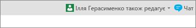 Спільна робота над службою SharePoint Online