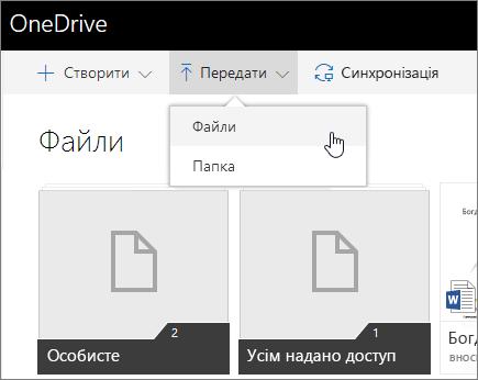"""Знімок екрана: надання спільного доступу за допомогою """"OneDrive для бізнесу"""""""