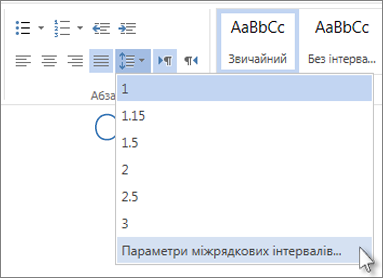 Меню міжрядкових інтервалів у веб-програмі Word Web App