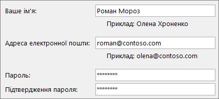 Короткий посібник користувача для співробітників: створення облікового запису електронної пошти Outlook