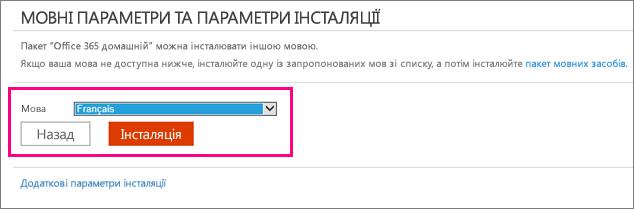 Екран вибору мови інсталяції в розділі керування обліковим записом Office365