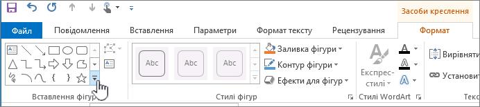 Кнопка вставлення фігур в Outlook