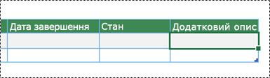 Знімок екрана: створення схеми Візуалізатора даних в Excel