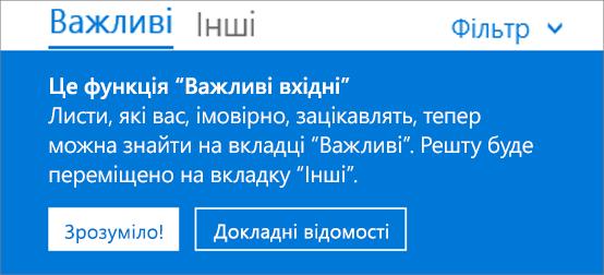 """Знімок екрана: подання """"Важливі вхідні"""", коли користувач уперше відкриває інтернет-версію Outlook."""