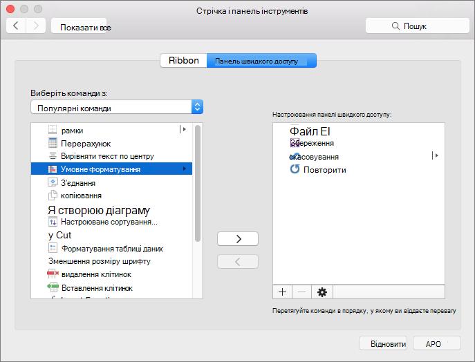 Office2016 для Mac настроювання QAT