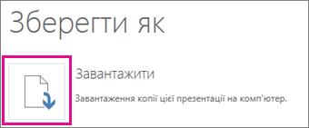 Завантаження презентації на локальний диск