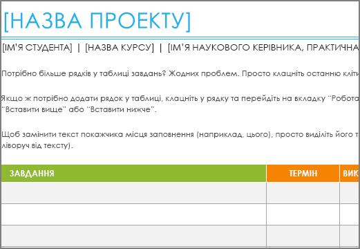 """Старий шаблон """"Список завдань проекту"""" з мінімальним шрифтом 8,5пункту."""