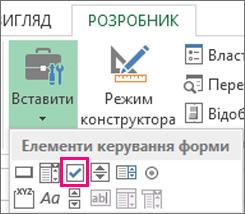 Елемент керування «Прапорець» на стрічці
