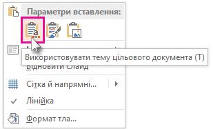 параметри вставлення: використовувати тему цільового документа