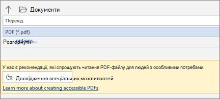 """Діалогове вікно """"Зберегти як"""" у форматі PDF, у якому ви запрошуєте перевірити доступність файлу PDF перед збереженням"""