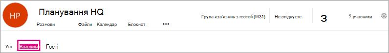 """Заголовок групи з виділеним посиланням """"власники"""""""