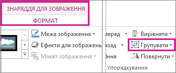 Кнопка ''Групувати'' на контекстній вкладці ''Знаряддя для зображення'' на вкладці ''Формат''
