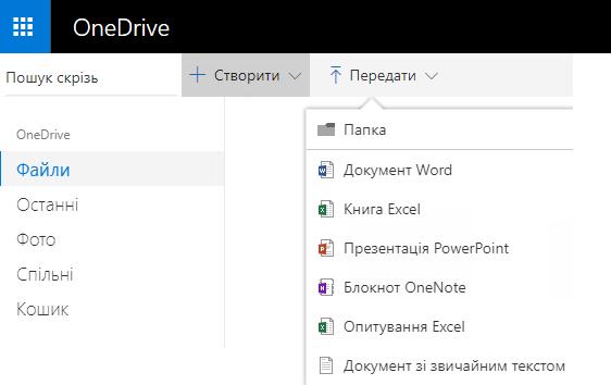 Знімок екрана: створення документа на сайті OneDrive.com