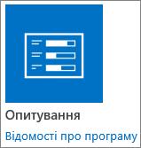 Піктограма програми опитування, яка надається разом із SharePoint