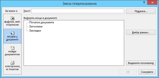 Створення посилання на розташування в поточному документі