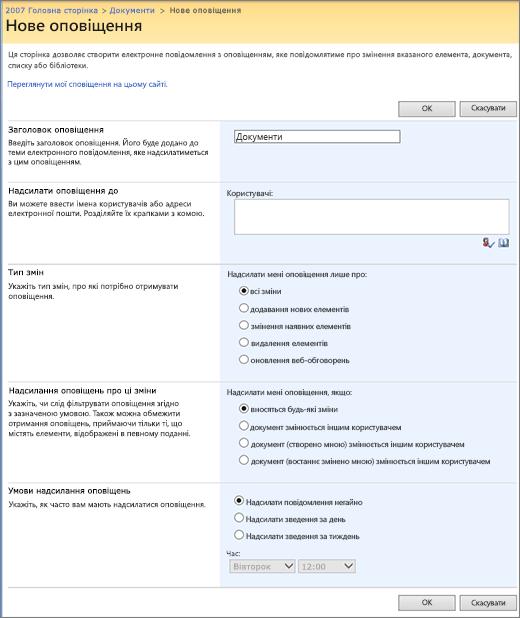 Параметри сторінки SharePoint 2007 оповіщення