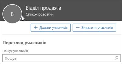 Знімок екрана: Додавання учасників до списку розсилки